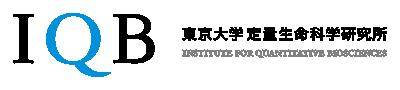 東京大学 定量生命科学研究所(IQB)