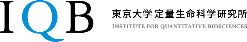 東京大学 定量生命科学研究所