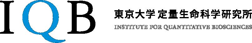 東京大学 定量生命科学研究所